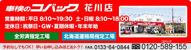 車検のコバック花川店