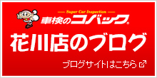 花川ブログ
