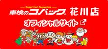 車検のコバック花川店オフィシャルサイト