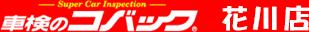 車検のコバック 花川店 COPYRIGHT©2013 コバック 花川店 ALL RIGHTS RESERVED.