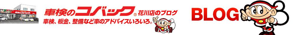 花川店のブログ車検、板金、整備など車のアドバイスいろいろ。BLOG