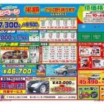 花川店-ウラ150529