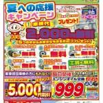 花川店-表150529